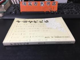 中国古代礼俗(作者签赠本)