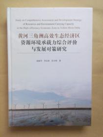 黄河三角洲高效生态经济区资源环境承载力综合评价与发展对策研究