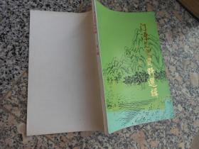 门源文史资料选辑 第二辑;门源访古记【李文实】