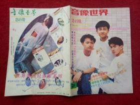 怀旧收藏杂志《音像世界》1991年第11期中国唱片长海公司出版