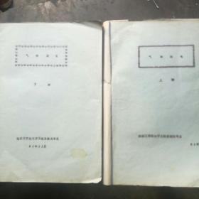 气体放电(上下册)油印版