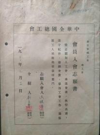 1952年《中华全国总工会南京总工会会员入会志愿书》及《南京市总工会收据》有王继清和刘文贤签名和印章