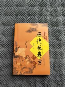 中国历代长寿方精选