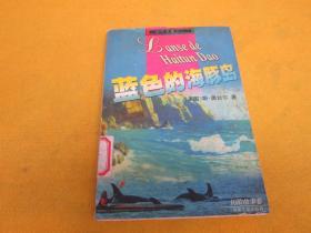 蓝色的海豚岛:世界名著金库——封面封底侧面有污点痕迹,泛黄旧,如图