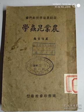 【农业昆虫学】  商务印书馆发行  民国23年9月3版