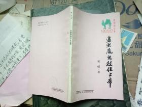 追逐魔鬼 挝住上帝(骆驼丛书).