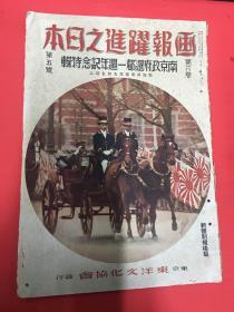 1941年(画报耀进之日本)第6卷第5期——南京政府还都一周年纪念特辑