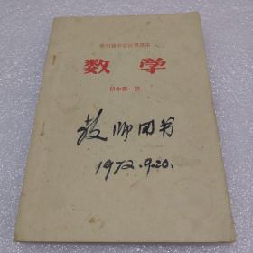 贵州省中学试用课本数学初中第一册