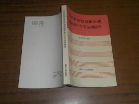 当代世界经济政治和国际共产主义运动问答