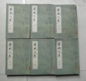 苏轼文集六册全