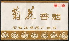 石家庄卷烟厂出品【菊花】三无短枝整条软包装,封口烟标。如图