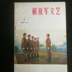 《解放军文艺》  1975年 第3期