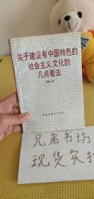 关键建设有中国特色的社会文化的几点看法【作者贺敬之】