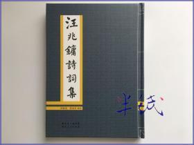 汪兆镛诗词集 2012年初版精装仅印1500册