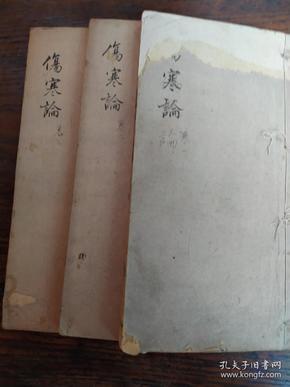 张仲景伤寒论原文浅注(清代三册1一6卷)木刻
