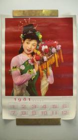 """1980年人民美术出版社出版""""科学的春天""""1981年历画一张(一版一印)"""