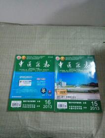 中医杂志2013年8月第15.16期