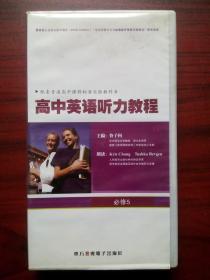 高中英语听力教程磁带1盒(共5盘),高中英语必修5,高中英语课标本通用