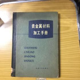 贵金属材料加工手册