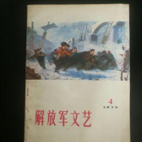 《解放军文艺》  1975年第4期