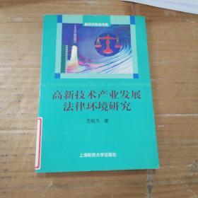 高新技术产业发展法律环境研究