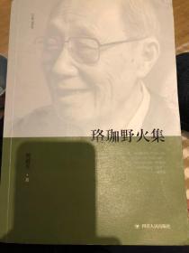 刘道玉签名《珞珈野火集》 有钤印