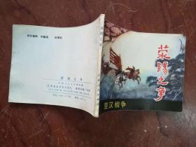 【9】连环画 荥阳之争--楚汉相争的故事之五 1版1
