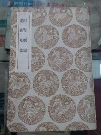 文山题跋 石门题跋 遗山题跋   民国25年丛书集成本   据明刻本影印