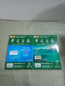 中医杂志2013年4月第7.8期