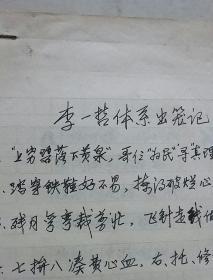 红卫兵诗稿:李一哲体系出笼记