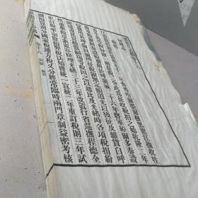 《黑龙江志稿》存卷十八