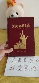 洪洞县教育志