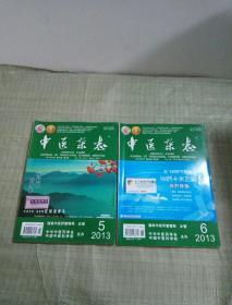 中医杂志2013年3月第5.6期