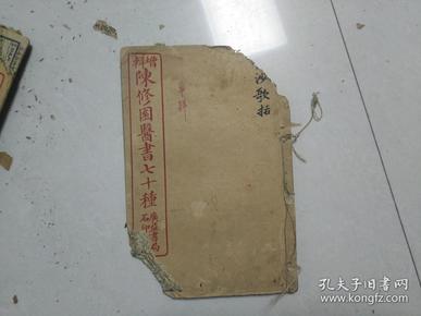 32开 陈修园医书 残本一册..
