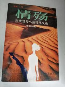 情殇  续集A卷  当代情爱小说精品大系