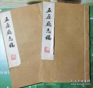 《五原厅志稿》,广陵古籍影印本,河套地区史料。