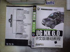 CAD/CAM/CAE基础与实践·基础教程:UG NX 6.0中文版基础教程..、。,