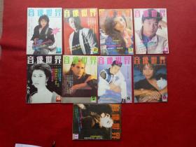 怀旧收藏杂志《音像世界》1992年中国唱片长海公司出版