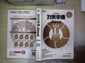 21天学编程系列:21天学通Java(第3版)