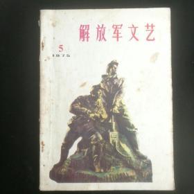 《解放军文艺》  1975年 第5期