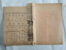 民国 京江大戏院 新姊妹花(电影说明书)