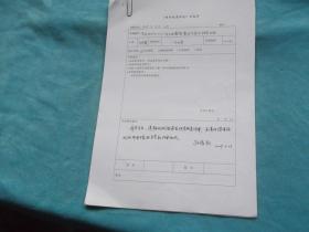 08年:《国际地震动态》审稿单,孙振凯(编辑部 专家) 对 马凤霞 (河北省地震局研究员,宣传教育中心主任)  投稿 选题 的意见。审稿单加稿子共3张。