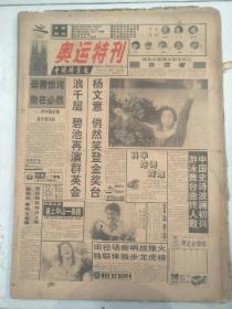 中国体育报1992年奥运特刊,合计20份