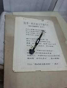 红卫兵诗稿:向李一哲反动大字报开火