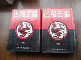 古籀汇编   全二册