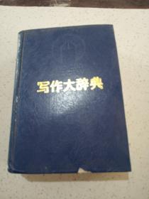 辞典 ff 大