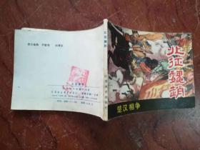 【9】连环画-----楚汉相争的故事之四:北征魏赵(84年版1印) 1版1