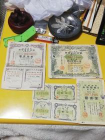 日本战时报国债券 十五元,七元五十钱等