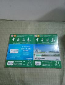 中医杂志2011年11月第21.22期