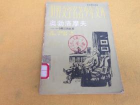 奥勃洛摩夫-一个懒汉的故事——馆藏,有印章,泛黄旧,书角裂开,如图